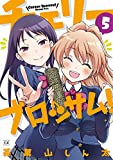 チェリーブロッサム! 5巻 (まんがタイムKRコミックス)