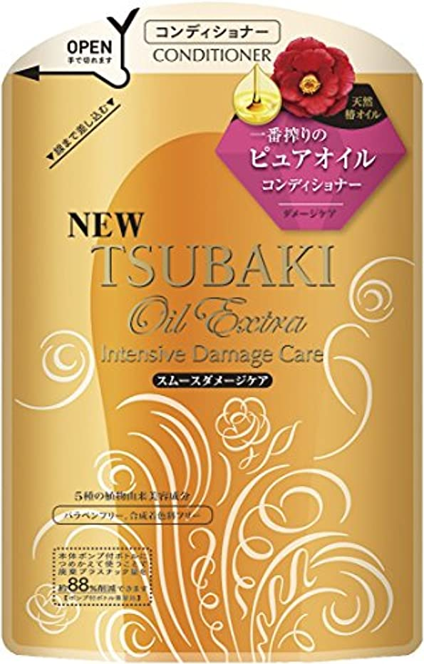 口宙返り嫌いTSUBAKI オイルエクストラ スムースダメージケア コンディショナー 詰め替え用 (からまりやすい髪用) 330ml