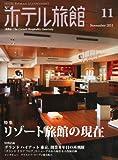 月刊 ホテル旅館 2011年 11月号 [雑誌]