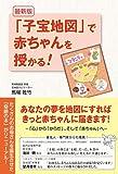 (最新版)「子宝地図」で赤ちゃんを授かる!