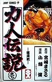 力人伝説 1―鬼を継ぐ者 継承戦 (ジャンプコミックス)