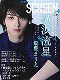 Screen+プラス vol.64 [雑誌]: SCREEN(スクリーン) 増刊 画像
