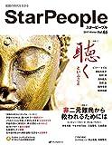 スターピープル ― 覚醒の時代を生きる Vol.65(StarPeople 2017 Winter) (付録CD付き)
