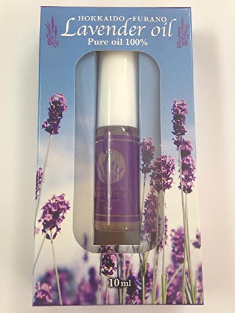 にじみ出る幸運な北海道◆ラベンダー天然精油100%?10ml<水蒸気蒸留法>Lavender oil