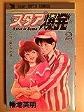 スタア爆発 2 (ジャンプスーパー コミックス)