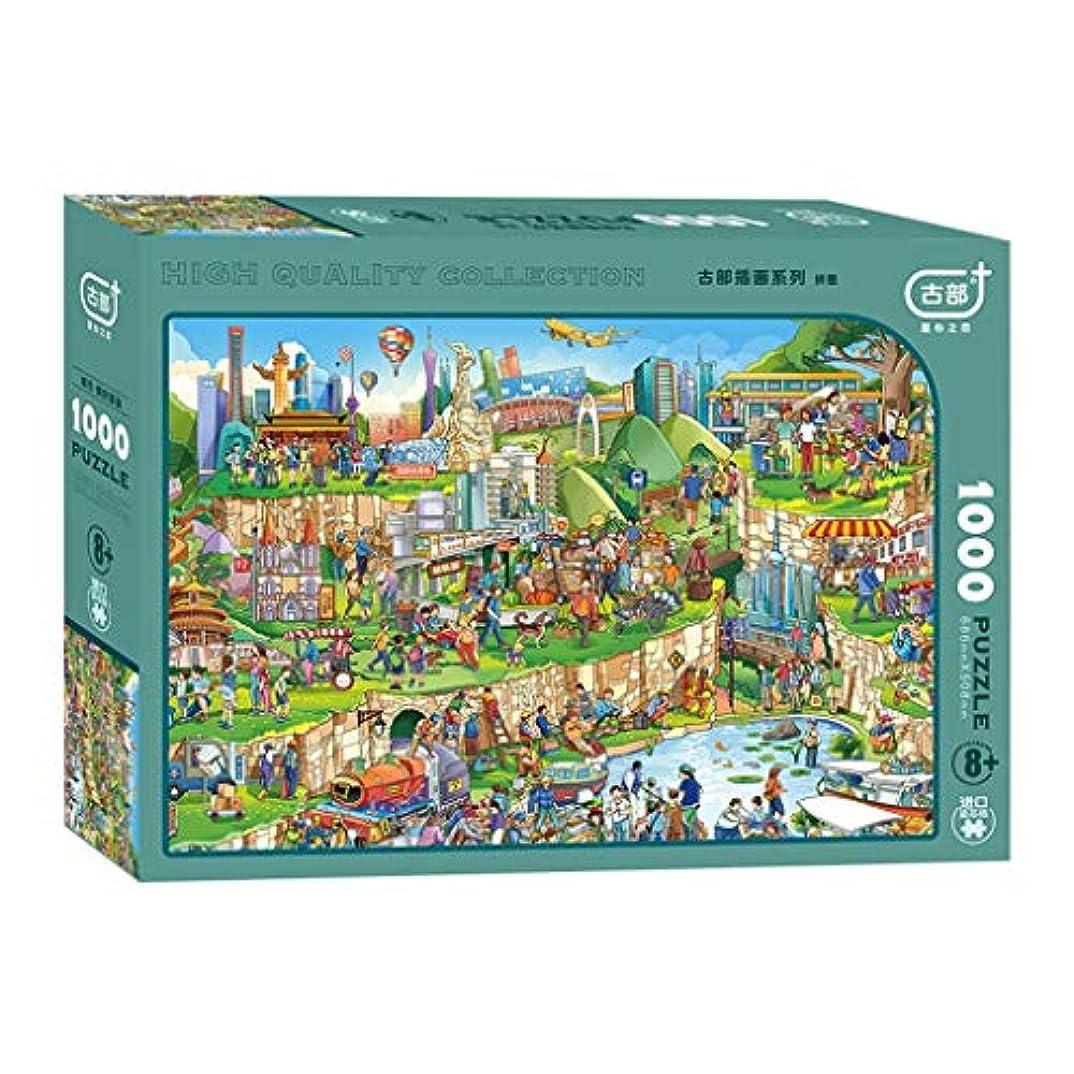 粉砕するプロポーショナル供給QQ 古代のジグソーパズル千個大型紙DIY大人解凍楽しいおもちゃクリエイティブギフトホームデコレーション