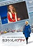 生きうつしのプリマ[DVD]