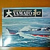 1/350 艦船シリーズ No.30 日本海軍 戦艦 大和