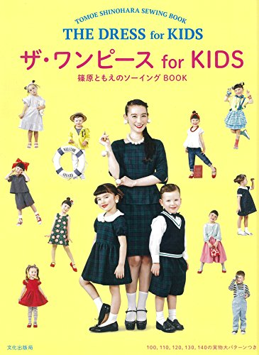 ザ・ワンピース for KIDS 篠原ともえのソーイングBO...