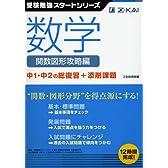 受験勉強スタートシリーズ 数学関数図形攻略編