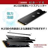 エアリア 世田谷電器 松原一丁目 M.2 SSD用 冷却ヒートスプレッダー アルマイト加工済 AR-NGFF01