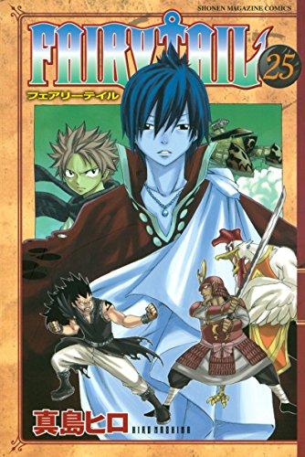 FAIRY TAIL(25) (週刊少年マガジンコミックス)