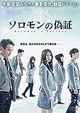 ソロモンの偽証 DVD-BOX1<シンプルBOX 5,000円シリーズ>[DVD]