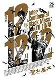 魔暦12年12月12日 -Inter Continental Black Mass:TOKYO FINAL- [DVD]