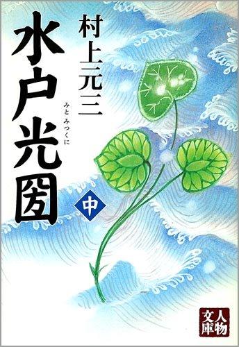 水戸光圀〈中〉 (人物文庫)