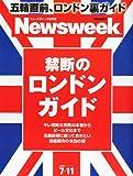 Newsweek (ニューズウィーク日本版) 2012年 7/11号 [雑誌]