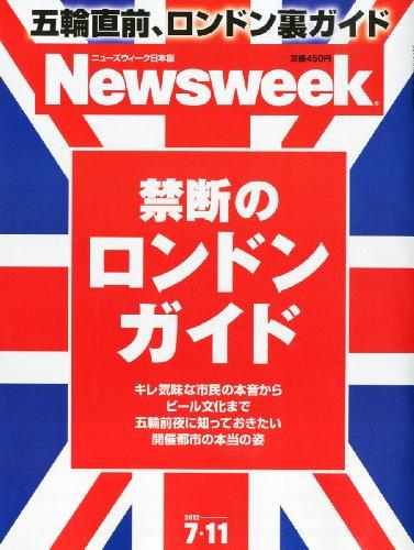 Newsweek (ニューズウィーク日本版) 2012年 7/11号 [雑誌]の詳細を見る