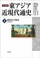 新秩序の模索――1930年代 (岩波講座 東アジア近現代通史 第5巻)