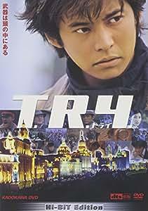 T・R・Y [DVD]