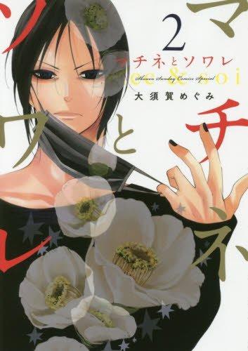 マチネとソワレ 2 (ゲッサン少年サンデーコミックス)
