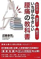 いちばんやさしい腰痛の教科書