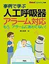 事例で学ぶ 人工呼吸器アラーム対応: もう、アラームにあわてない!