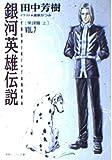 銀河英雄伝説〈VOL.7〉策謀篇(上) (徳間デュアル文庫)