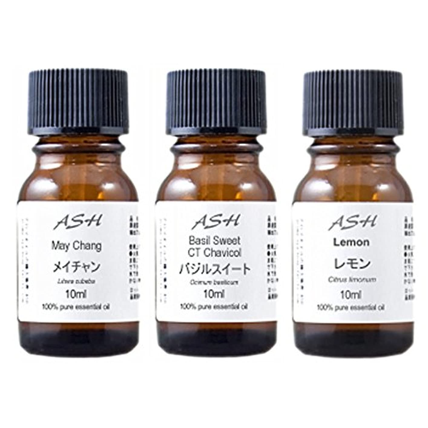 ASH エッセンシャルオイル 10mlx3本セット【アロマオイル 精油】(コンセントレーション)バジルスイート メイチャン レモン AEAJ表示基準適合認定精油