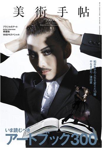 美術手帖 2009年 01月号 [雑誌]の詳細を見る