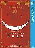 暗殺教室公式イラストファンブック卒業アルバムの時間(ジャンプコミックスDIGITAL)