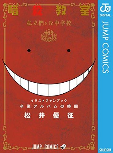 暗殺教室 公式イラストファンブック 卒業アルバムの時間 (ジ...