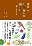 日本の七十二候を楽しむ —旧暦のある暮らし—