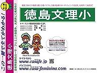 徳島文理小学校【徳島県】 H31年度用過去問題集7(H30+幼児テスト)