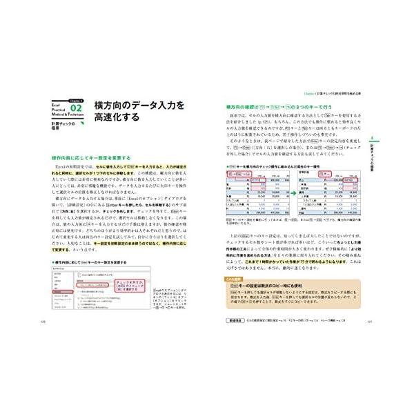 Excel 最強の教科書[完全版]――すぐに使...の紹介画像8