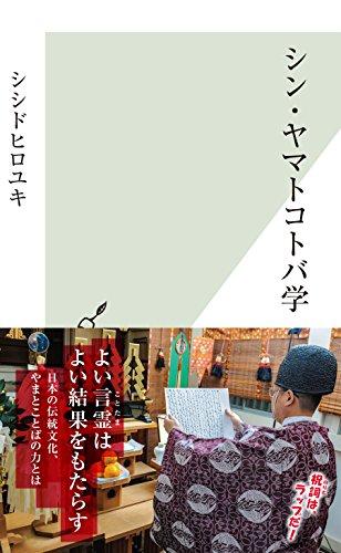 シン・ヤマトコトバ学 (光文社新書)の詳細を見る