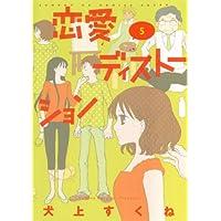 恋愛ディストーション(5) (サンデーGXコミックス)