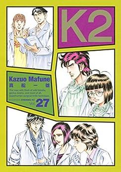 [真船一雄]のK2(27) (イブニングコミックス)