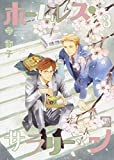 ホームレス・サラリーマン 3 (花音コミックス)