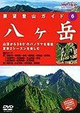 展望登山ガイド 6[DVD] (山と渓谷DVD COLLECTION)