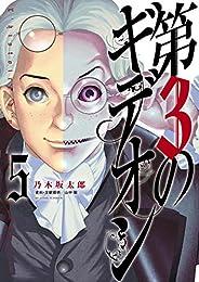 第3のギデオン(5) (ビッグコミックス)