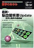 「医学のあゆみ」第5土曜特集 第231巻5号 最新・脳血管疾患Update 研究と診療の最前線
