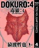 DOKURO―毒狼― 4 (ヤングジャンプコミックスDIGITAL)