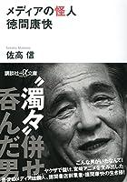 メディアの怪人 徳間康快 (講談社+α文庫)