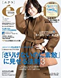 eclat (エクラ) 2020年1月号 [雑誌] 画像