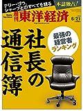 週刊 東洋経済 2014年 6/21号