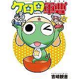 ケロロ軍曹(4) (角川コミックス・エース)