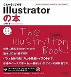 これからはじめる Illustratorの本 (自分で選べるパソコン到達点)