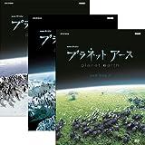 プラネットアース DVD全巻セット
