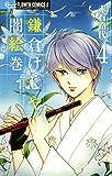 鎌倉けしや闇絵巻(4) (フラワーコミックス)