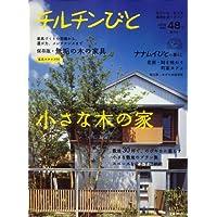 チルチンびと 2008年 05月号 [雑誌]